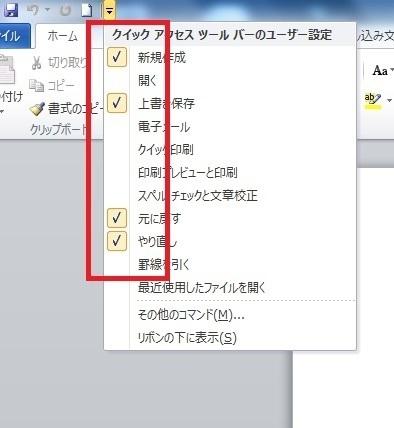 クイックアクセスツールバー.jpg