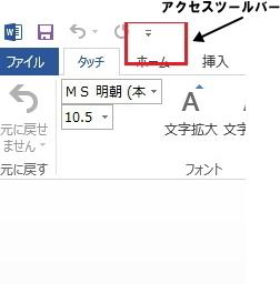 クイックアクセスツールバー1.jpg