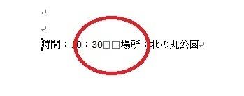 スペースの幅1.jpg