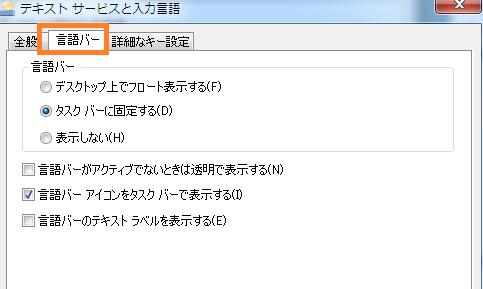 言語バー4.png
