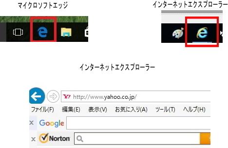 IEとedgeの違い.jpg