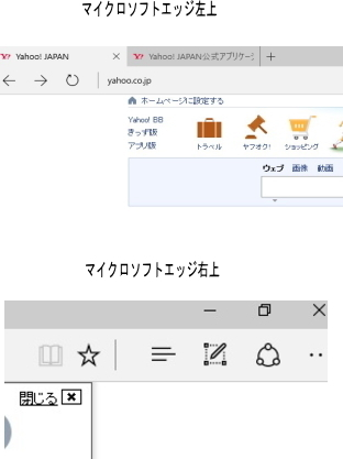 IEとedgeの違い2.jpg